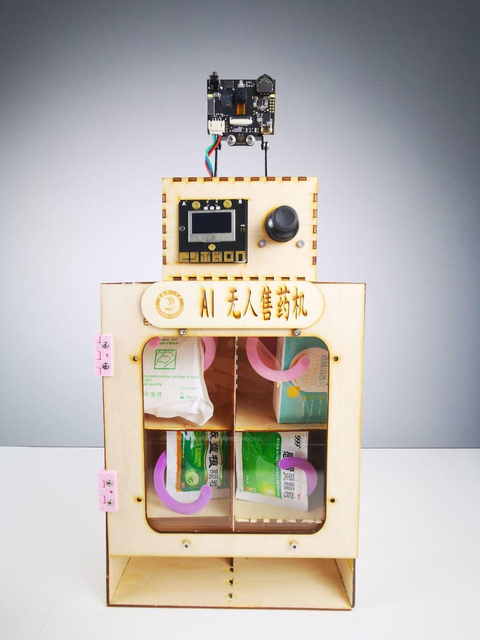 AI无人售药机