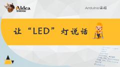 让LED灯说话