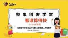 Scratch课程-看谁算得快
