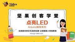 Arduino编程系列-点亮LED